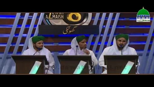 Hazrat Usman e Ghani رضی اللہ تعالٰی عنہ Janazay Ko Dekh Kar kia Kehtay Thay