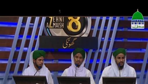 Qalam Ka Tarsha Phainkna Kaisa?