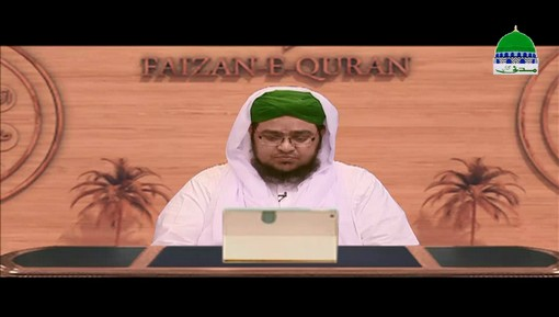 Faizan e Quran Ep 187 - Surah Al-Furqan 01 To 29
