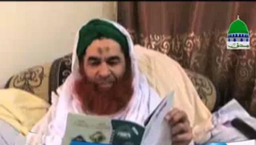 Ameer e Ahlesunnat دامت برکاتہم العالیہ Kay Surah e Ikhlas Kay Baray Main Madani Phool