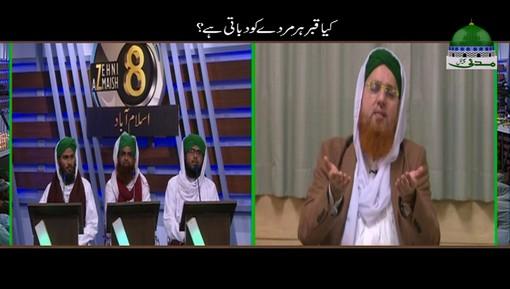 Kia Qabar Har Murday Ko Dabati Hai?