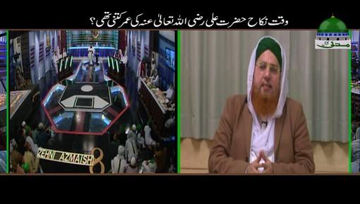 Waqt e Nikah Hazrat Ali رضی اللہ عنہ Ki Kitni Umar Thi?