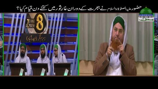 Huzur ﷺ Nay Hijrat Kay Dauran Ghar e Sor Main Kitnay Din Qayam Farmaya