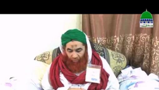 Ameer e Ahlesunnat Ki Hafiz Farooq Attari Al-Madani Kay Walid Sahib Say Ayadat