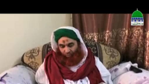Ameer e Ahlesunnat Ki Haji Ameen Attari Natkhwan Say Un Kay Bhai Kay Inteqal Par Taziyat