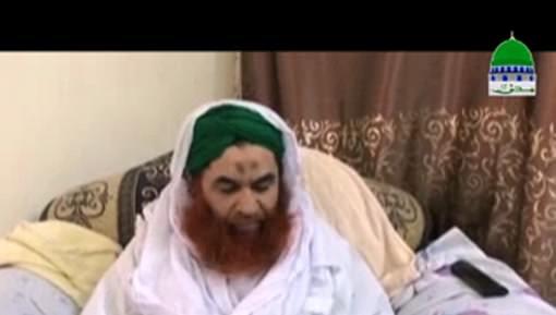 Ameer e Ahlesunnat Ki Hazrat Maulana Mahboob Hayat Sahib Kay Inteqal Par Lawaheqeen Say Taziyat