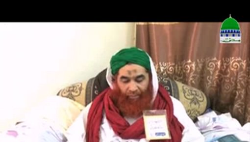 Ameer e Ahlesunnat Ki Faiz Ismail Qadri Say Ayadat