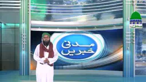 Madani Khabrain Urdu - 16 March 2017