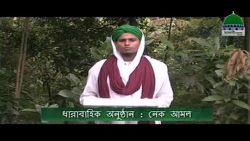 Naik Aamal Ep 04 - Bhook Kay Fazail