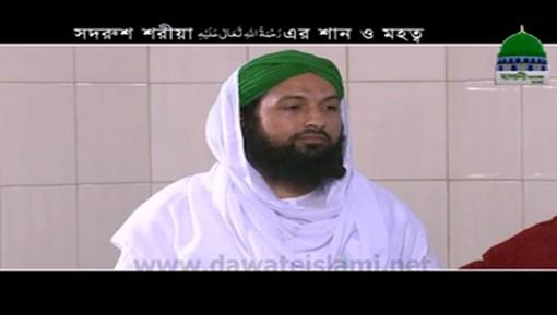 Sadar ush Sharia Ki Shaan o Martaba