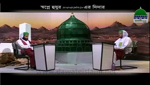 Khwab Main Huzoor ﷺ Ka Deedar