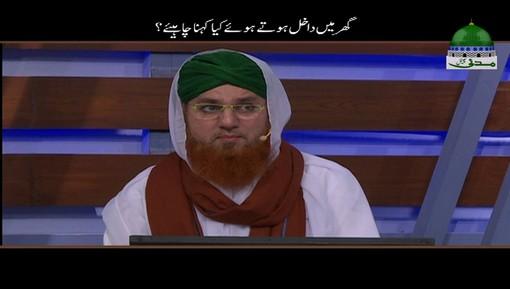 Ghar Main Dakhil Hotay Hue Kia Kehna Chahiye?