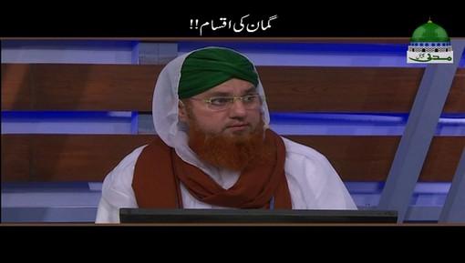 Guman Ki Aqsaam