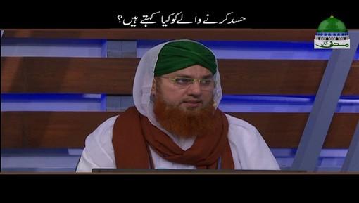 Hasad Karnay Walay Ko Kia Kehtay Hain?