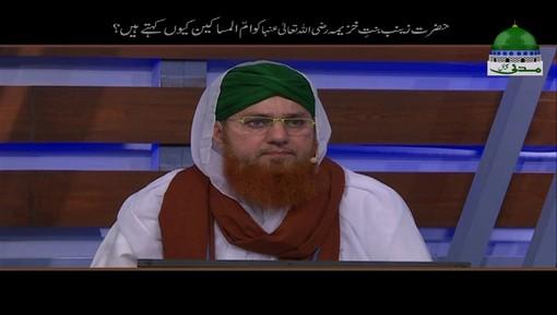 حضرت زینب بنت خزیمہ رضی اللہ تعالٰی عنہا کو ام المساکین کیوں کہتے ہیں؟