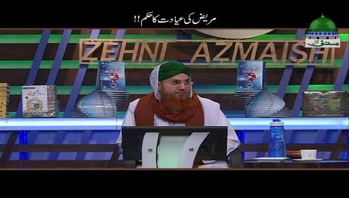 Mareez Ki Ayadat Ka Hukm
