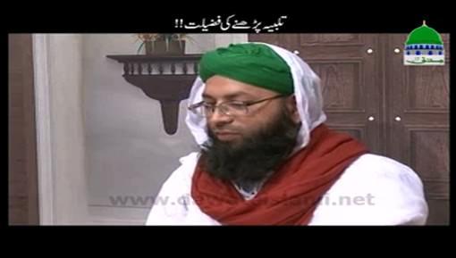 Talbiya Parhnay ki Fazilat