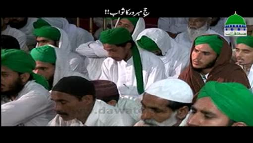 Hajj e Mabroor ka Sawab