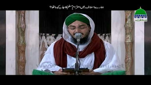 Hamaray Aslaaf Main Ihtiram e Muslim Ka Jazba Kaisa Tha?