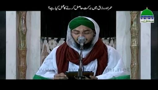 Umar Aur Rizq Main Barakat Ka Amal Kia Hai?