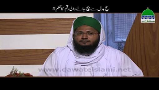 Hajj e Badl Say Bach Janay Wali Raqam Ka Hukm