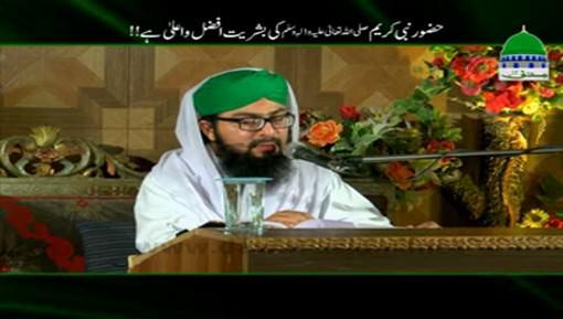 Huzoor Nabi Kareem ﷺ Ki Bashariyat Afzal o Aala Hai