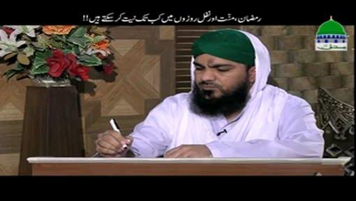 Ramazan,Mannat, Aur Nafl Rozon Main Kab Tak Niyat Kar Saktay Hain?