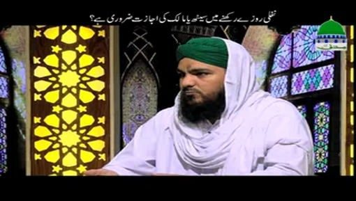 Nafli Rozay Rakhnay Main Malik Ki Ijazat Zarori Hai?