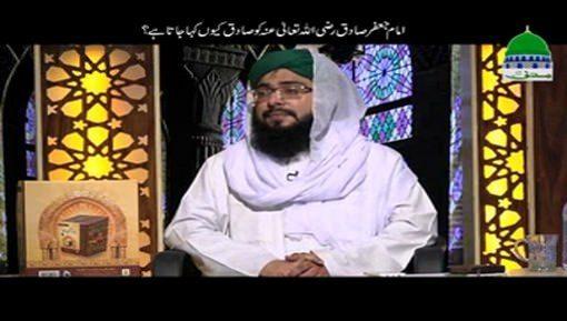 Imam Jafar Sadiq Ko Sadiq Kyun Kehtay Hain?