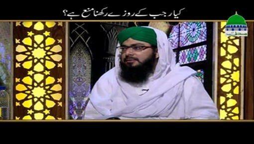 Kia Rajab Kay Rozay Rakhna Mana Hai?