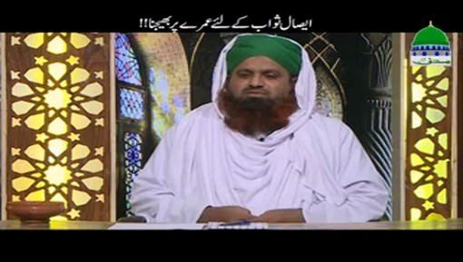 Esal e Sawab Kay Liye Umrah Par Bhejna Kaisa?