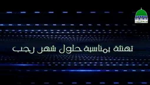 تهنئة بمناسبة حلول شهر رجب