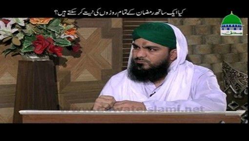 Kia Aik Sath Ramadan Kay Tamam Rozon Ki Niyat Kar Saktay Hain?