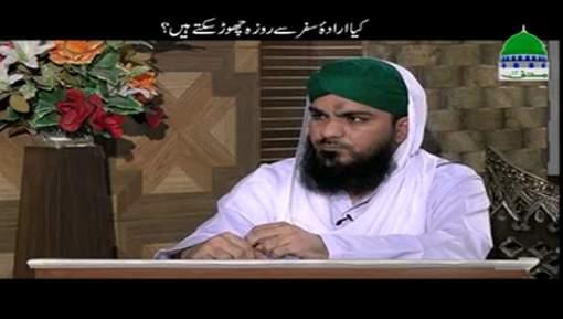 Kia Irada e Safar Say Roza Chor Saktay Hain?