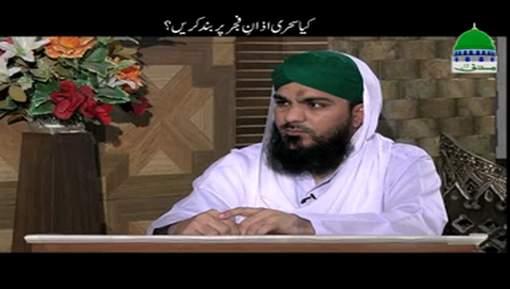 Kia Sehri Azan e Fajar Par Band Karain?