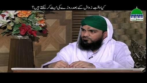 Kia Waqt Zawal Kay Bad Rozay Ki Niyat Kar Saktay Hain?