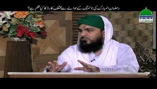 Ramadan ul Mubarak Ki Timing Kay Hawalay Say Mukhtalif Cards Ka Kia Hukm Hai?