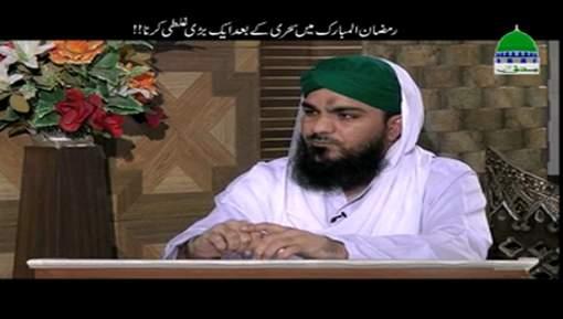 Ramadan ul Mubarak Main Sahri Kay Bad Aik Bari Ghalati