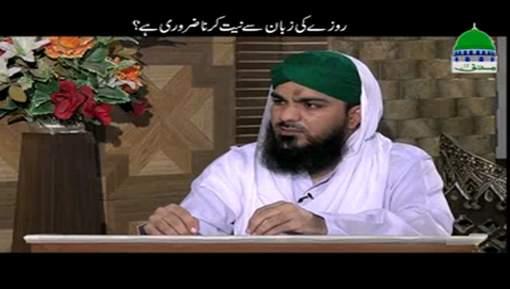 Rozay Ki Niyat Zaban Say Karna Zuroori Hai?