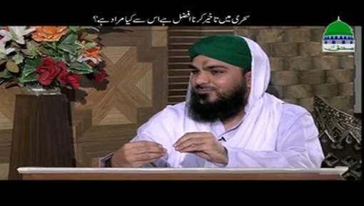 Sahri Main Takheer Karna Afzal Hai Is Say Kia Murad Hai?