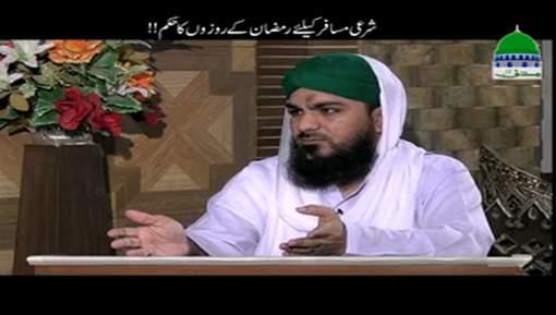 Sharai Musafir Kay Liye Ramadan Kay Rozon Ka Hukm