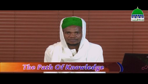 The Path Of Knowledge Ep 18 - The Knowledge Is Light