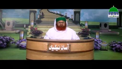 Asan Nekiyan Ep 13 - Miswak Shareef Kay Fazail