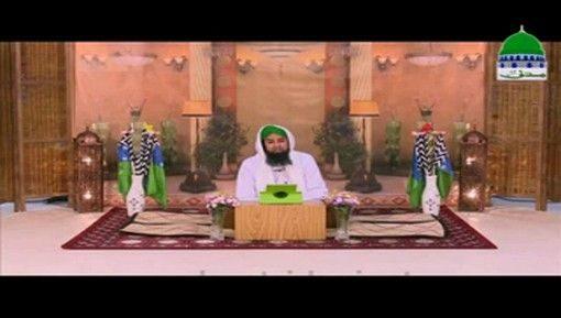 Islam Aur Dars e Muhabbat Ep 19 - Umm ul Momeneen Hazrat Khadeeja tul Kubra رضی اللہ تعالٰی عنہا Kay Fazail