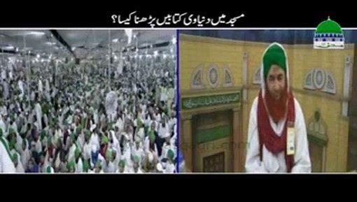 Masjid Main Dunyavi Kitabain Parhna Kaisa?