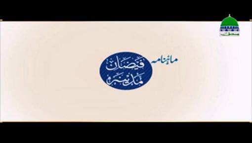 Promo - Mahnama Faizan e Madina