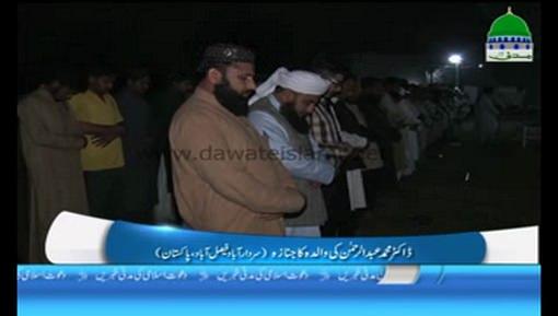 Doctor Muhammad Abdul Rahman Ki Walida Ka Janaza