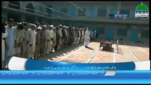 Rukn e Shura Ki Haji Ramazan Attari Kay Janazay Main Shirkat