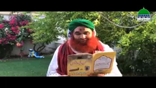 Rajab Kay Rozon Ki Fazeelat