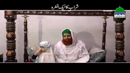 Sharab Ka aik Qatra